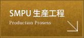 SMPU生産工程